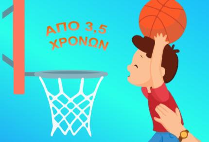 Ηolargos Β.C.: Έναρξη τμήματος baby basket από 3,5 ετών