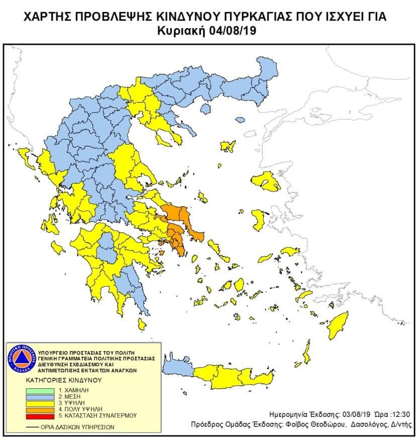 Φωτιά: Χάρτη Πρόβλεψης Κινδύνου Πυρκαγιάς 4 Αυγούστου