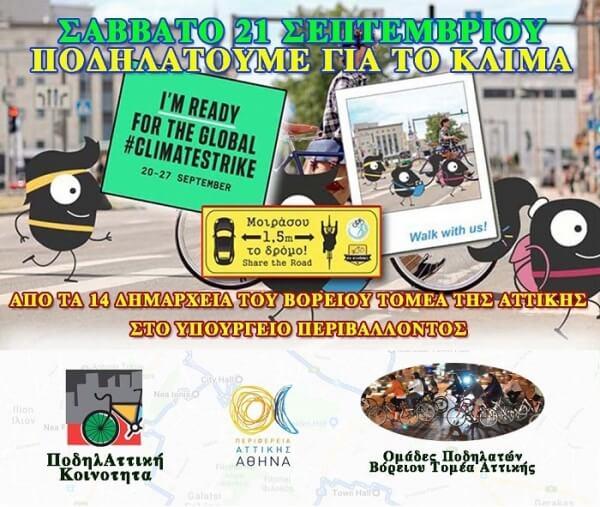 «Ποδηλατούμε ενωμένοι για το Κλίμα» το Σάββατο 21 Σεπτεμβρίου