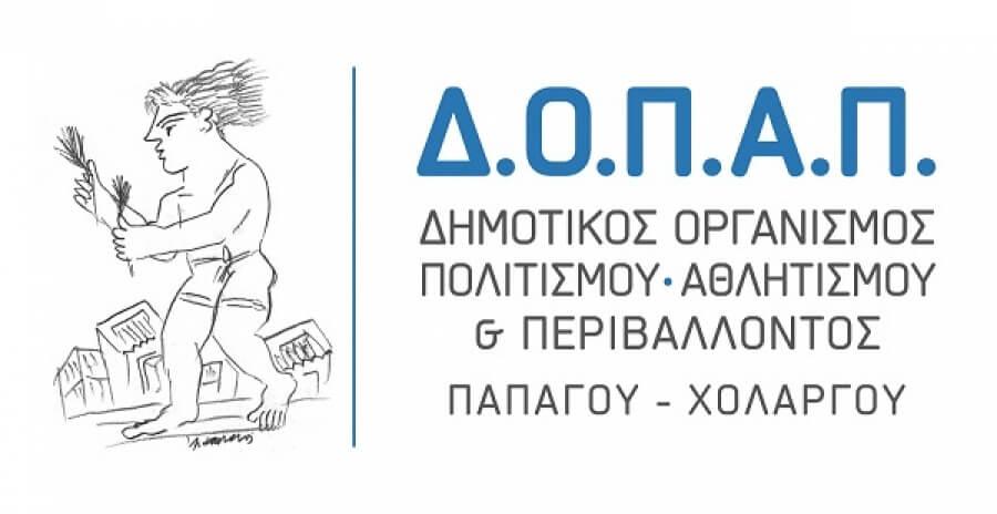 ΔΟΠΑΠ: Έναρξη Πολιτιστικών Προγραμμάτων για παιδιά και ενήλικεςΔΟΠΑΠ: Έναρξη Πολιτιστικών Προγραμμάτων για παιδιά και ενήλικες
