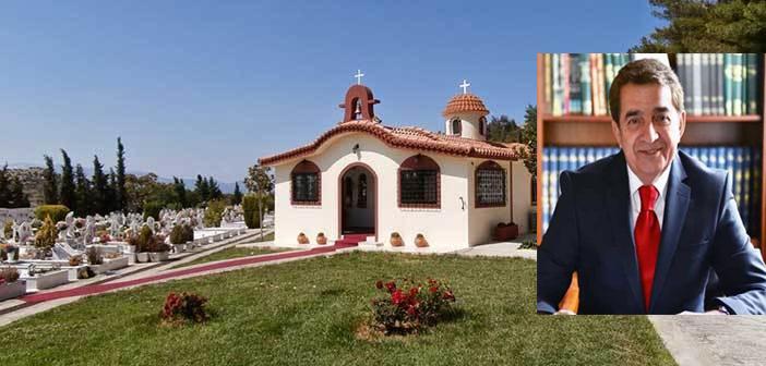 Κώστας Τίγκας: Εξαιρέθηκε με ενέργεια το Κοιμητήριο Χολαργού από το Υπερταμείο.