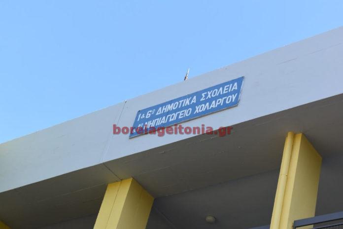 1ο Δημοτικό Σχολείο Χολαργού: Χτύπησαν οι καμπάνες με το πρώτο κουδούνι