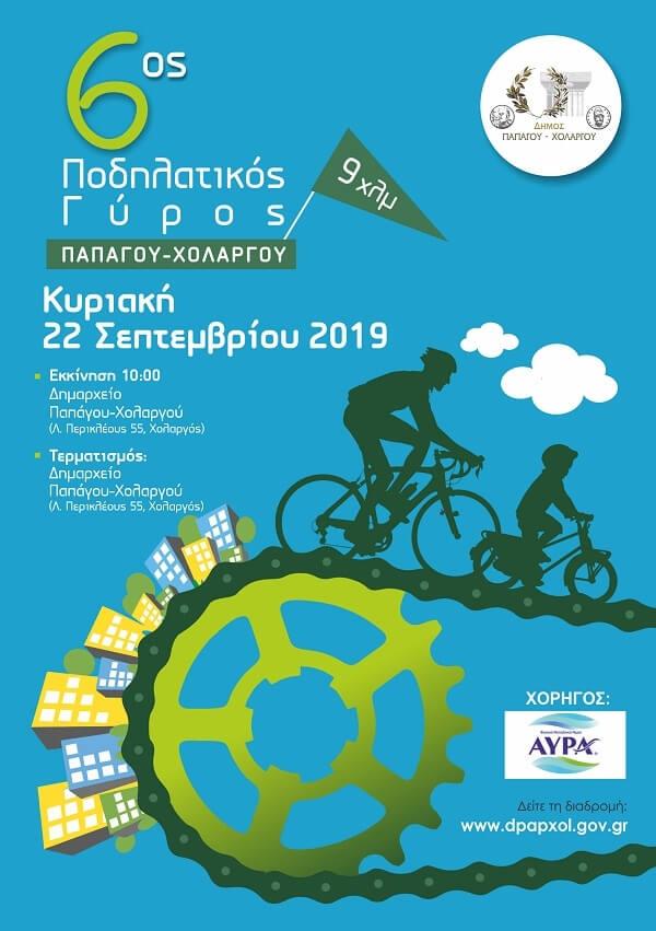 6ος Ποδηλατικός Γύρος Παπάγου - Χολαργού.