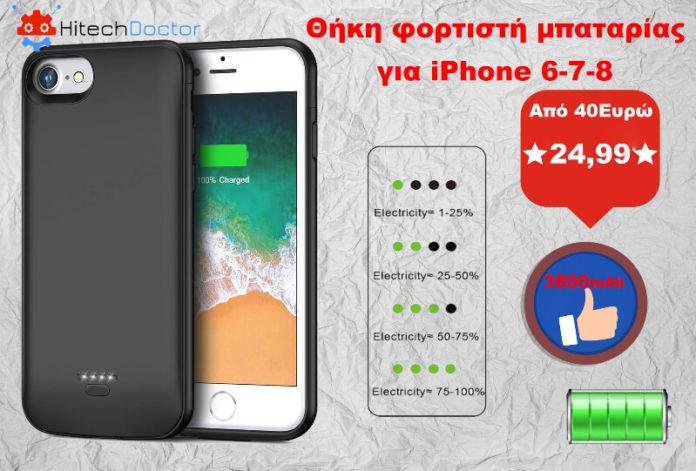 Power Case iphone Ξέμεινε από μπαταρία - Ποτέ πια