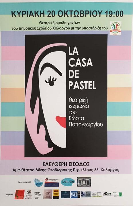 Θεατρική παράσταση La casa de pastel