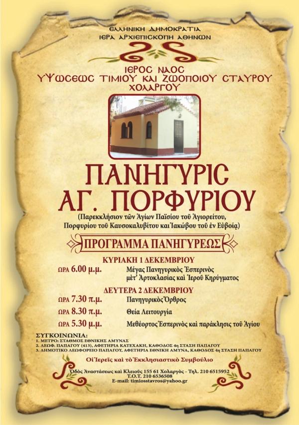 Πανήγυρις Αγίου Πορφυρίου στον Ιερό Ναό Υψώσεως Τιμίου και Ζωοποιού Σταυρού Χολαργού