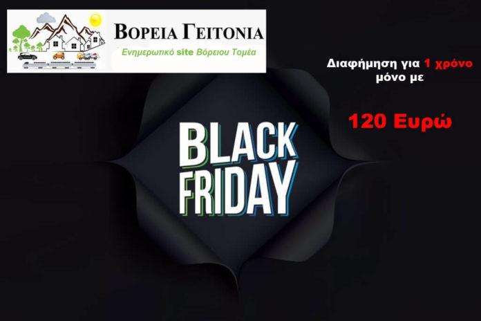 Black Friday 2019 Διαφημίσου στην Βόρεια Γειτονιά με 120 ευρώ τον Χρόνο