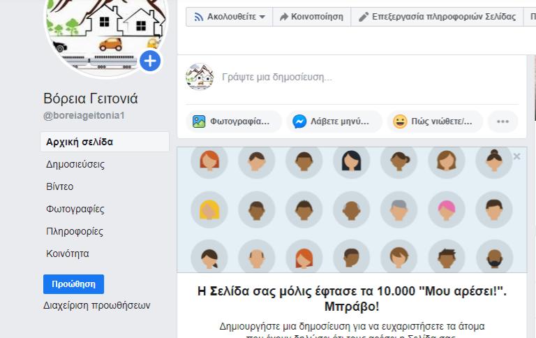 Βόρεια Γειτονία Φτάσαμε τα 10.000 like στο facebook. Σας ευχαριστούμε