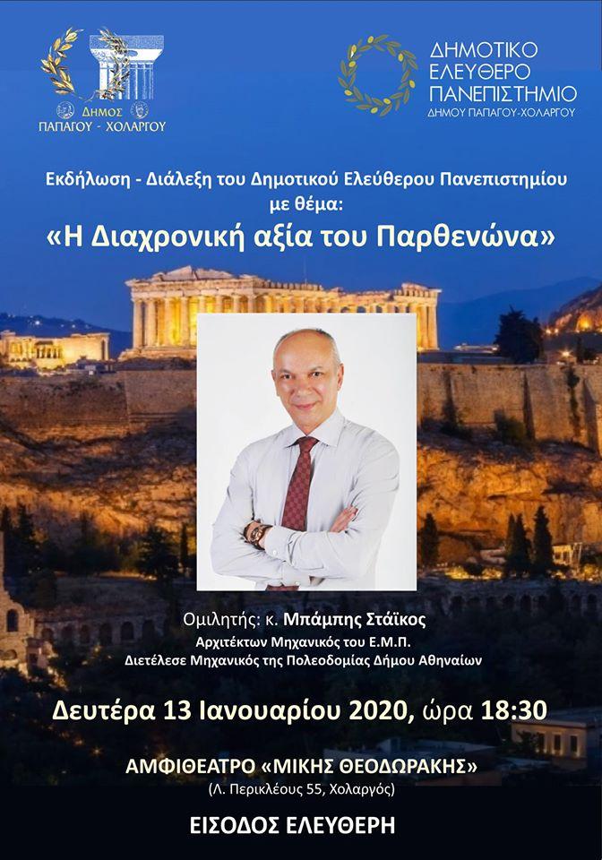 Άδωνις Γεωργιάδης: Στην εκδήλωση του Μπάμπη Στάικου στον Χολαργό σήμερα