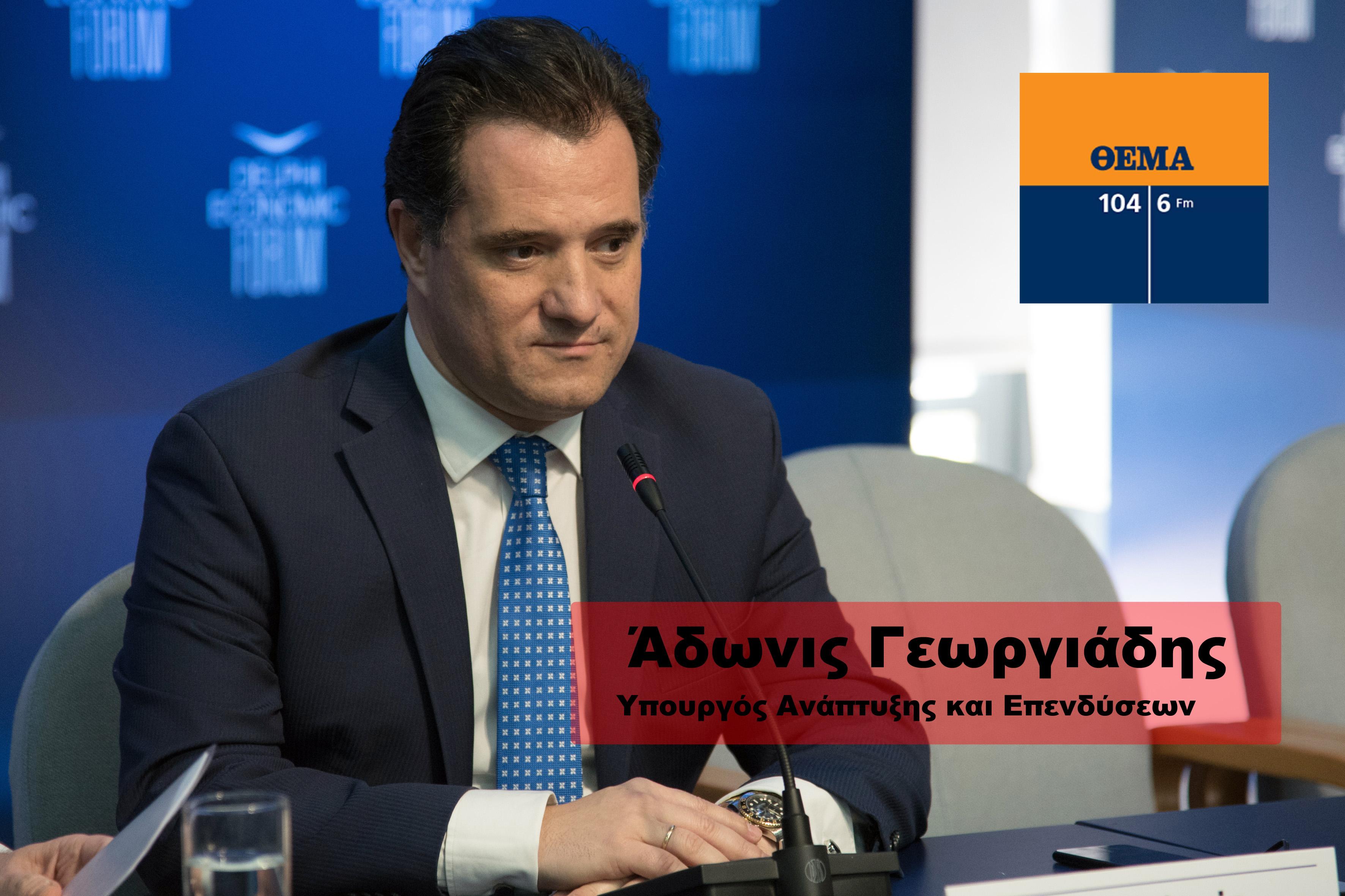 Άδωνις Γεωργιάδης: Συνέντευξη στον ραδιόφωνο Θέμα 104,6