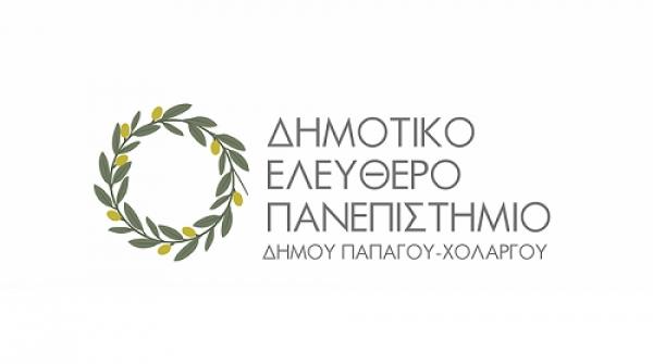 Ακύρωση της διάλεξης του Κ. Γεωργουσόπουλου στο Δημοτικό Ελεύθερο Πανεπιστήμιο