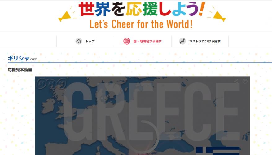 Βίντεο για την Ελλάδα από Γαλατσιώτισσα προβάλλεται στο Κρατικό Γιαπωνέζικο κανάλι