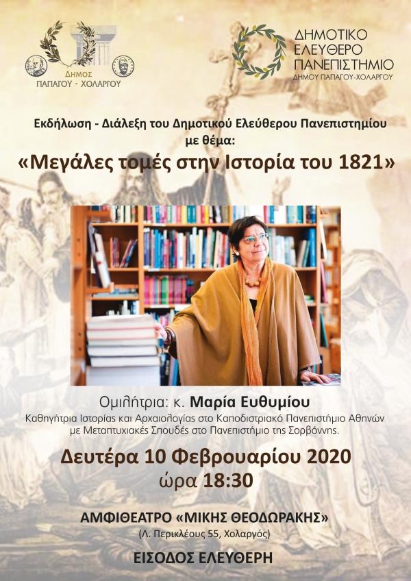 Διάλεξη Μαρίας Ευθυμίου στο Δημοτικό Ελεύθερο Πανεπιστήμιο