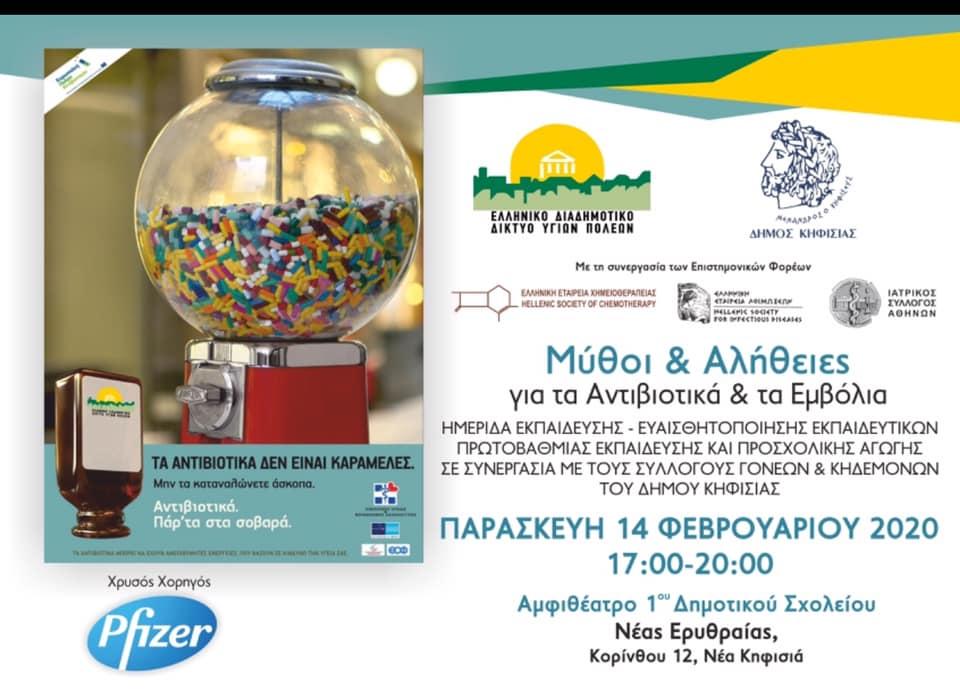 Διεξαγωγή Ενημερωτικής Ημερίδας με θέμα «Μύθοι και Αλήθειες για τα Αντιβιοτικά και τα Εμβόλια»