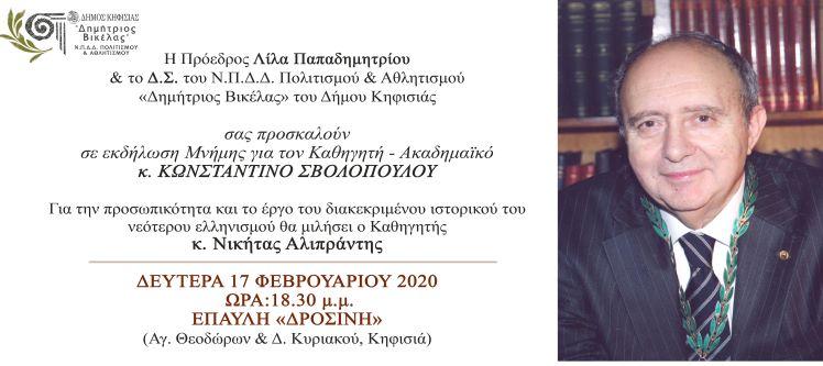 Εκδήλωση Μνήμης για τον Καθηγητή – Ακαδημαϊκό Κωνσταντίνο Σβολόπουλου