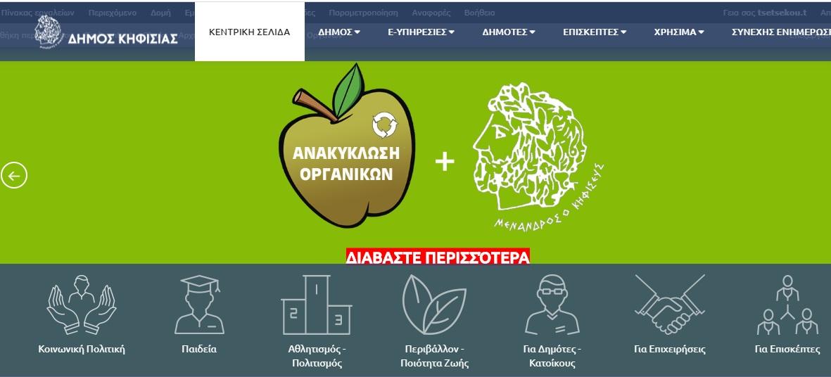 Ερωτηματολόγιο για τη συμμετοχή στην χωριστή συλλογή των οργανικών αποβλήτων - καφέ κάδος