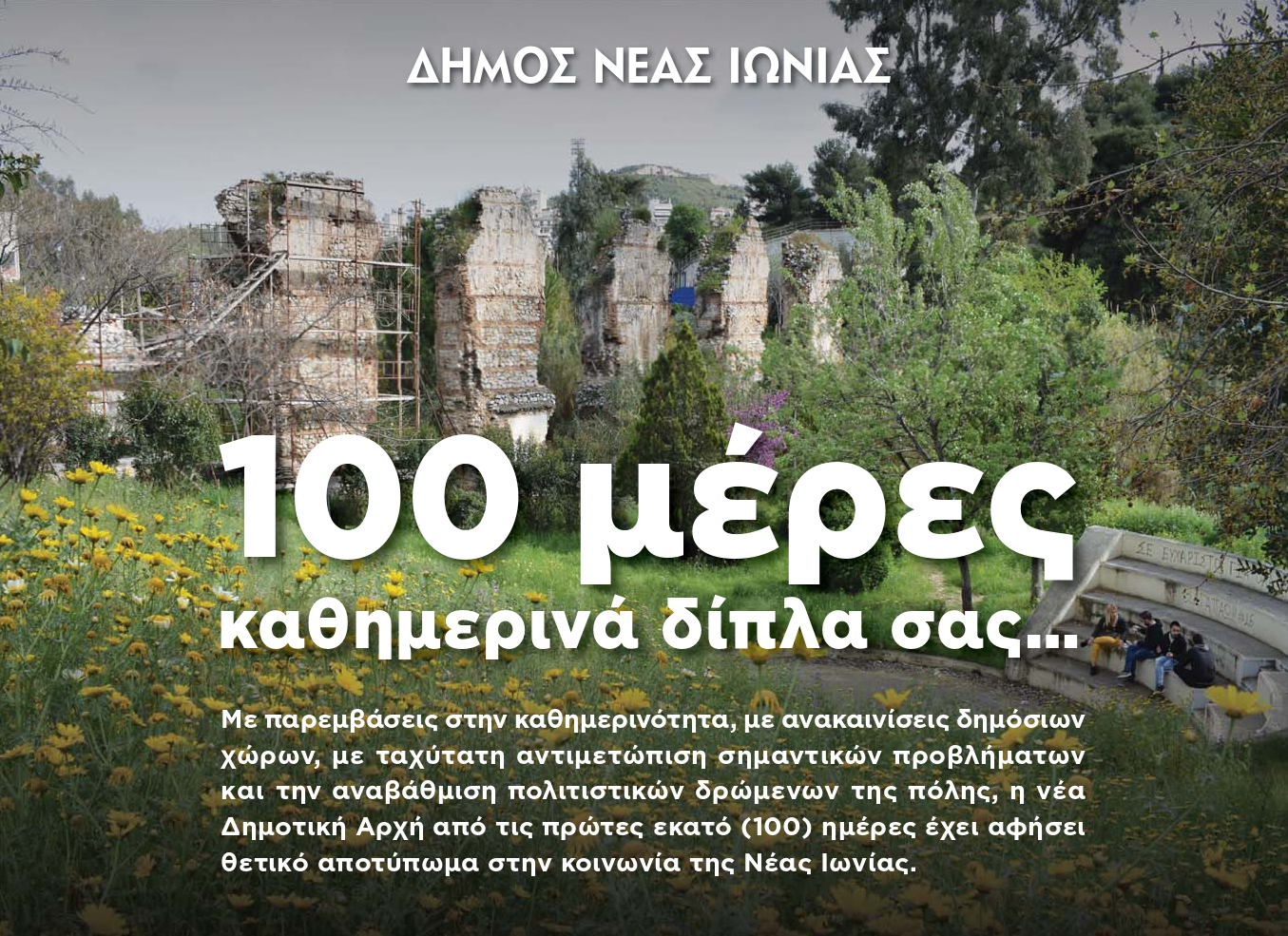 Νέα Ιωνία: Ο απολογισμός των πρώτων 100 ημερών