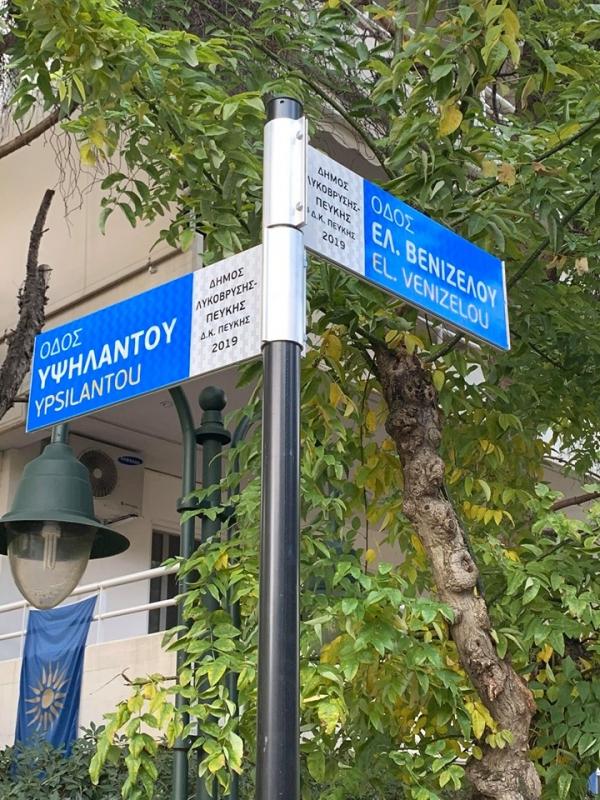 Ολοκληρώθηκε η αντικατάσταση πινακίδων οδοσήμανσης στη Δημοτική Ενότητα Πεύκης