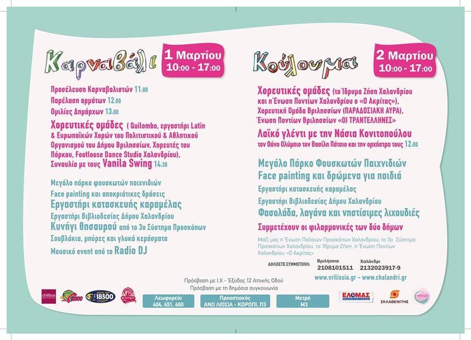 Πρόγραμμα αποκριάτικων εκδηλώσεων & Καθαράς Δευτέρας στο πάρκο της Αττικής Οδού