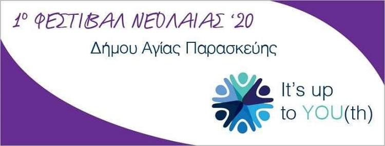1ου Φεστιβάλ Νεολαίας 2020: Διευθύνεται η οργάνωση επιτροπή