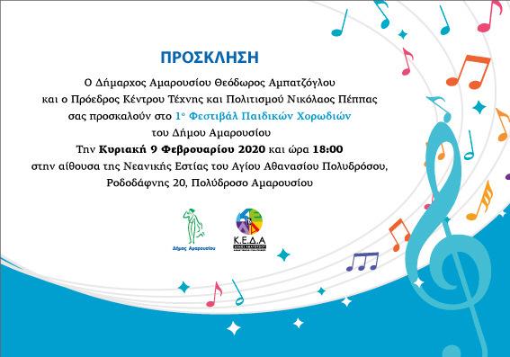 1ο Φεστιβάλ Παιδικών Χορωδιών του Δήμου Αμαρουσίου