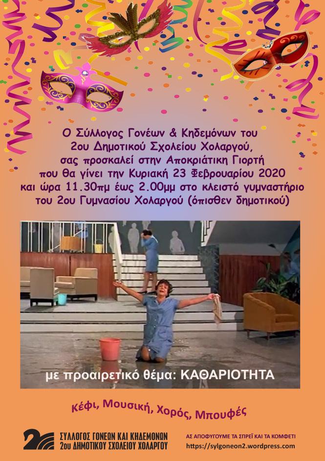 2ο Δημοτικό Χολαργού: Πρόσκληση σε αποκριάτικο πάρτυ