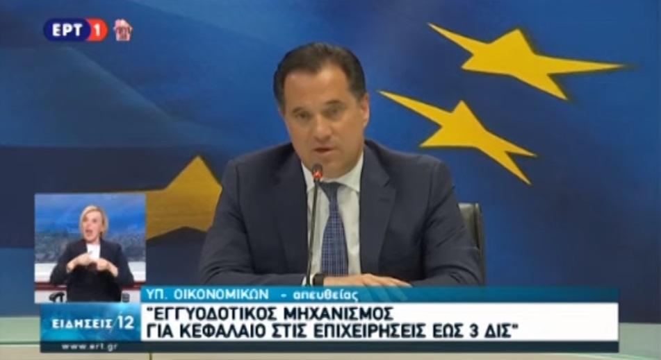 Άδωνις Γεωργιάδης: Τα Άδωνις Γεωργιάδης: για τις επιχειρήσεις λόγω κορονοϊού