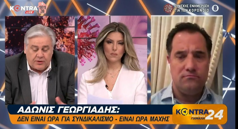 Άδωνις Γεωργιάδης: Τώρα ζωντανά στο Κόντρα