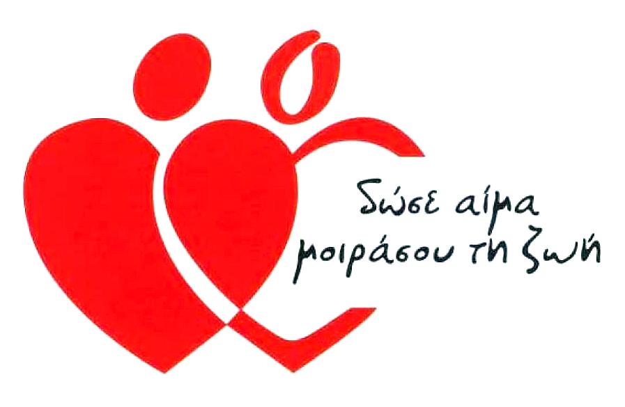 Αγία Παρασκευή: Επανάληψη Εθελοντικής αιμοδοσία 30 και 31 Μαρτίου