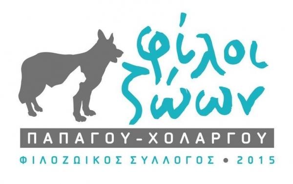 Δήμος Παπάγου -Χολαργού: Ημέρα Υιοθεσίας Συλλόγου Φίλων Ζώων