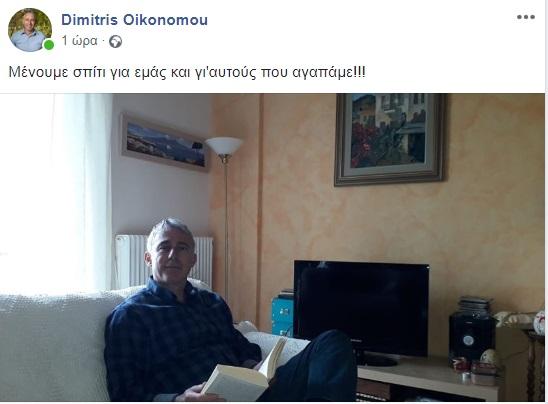 Δημήτρης Οικονόμου: Και αυτός μέσα μαζί με όλους μένει σπίτι