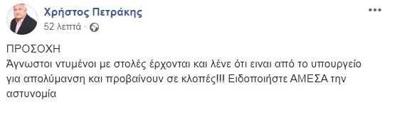 Χρήστος Πετράκης: Μεγάλη προσοχή συνιστά ο Αντιδήμαρχος Χολαργού -Παπάγου