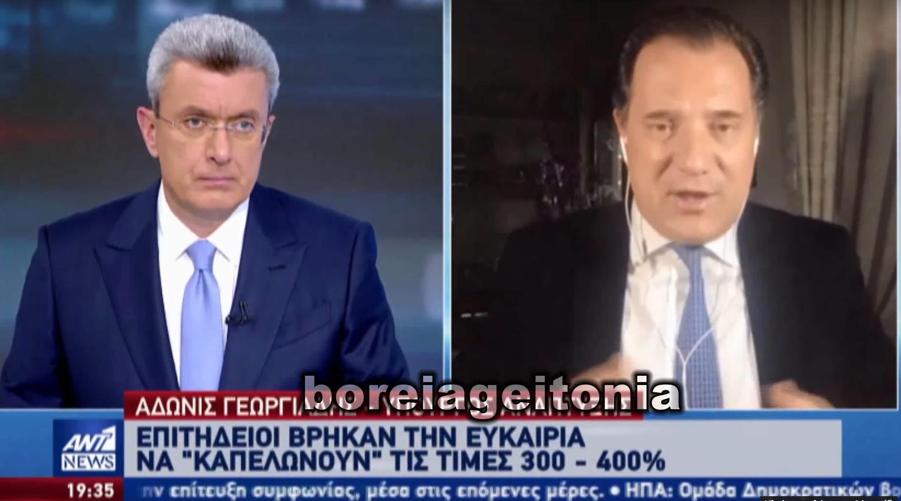 Άδωνις Γεωργιάδης: Τηλεοπτικό e-shop πήρε το πρόστιμο 50.000 ευρώ για πώληση μάσκες