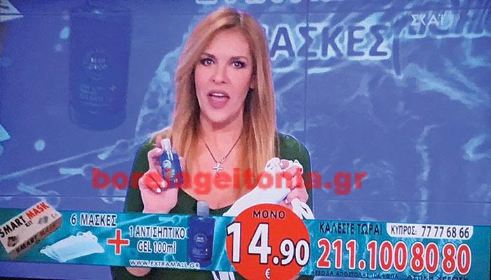 Άδωνις Γεωργιάδης: Τηλεοπτικός e-shop πήρε το πρόστιμο 50.000 ευρώ για πώληση μάσκες