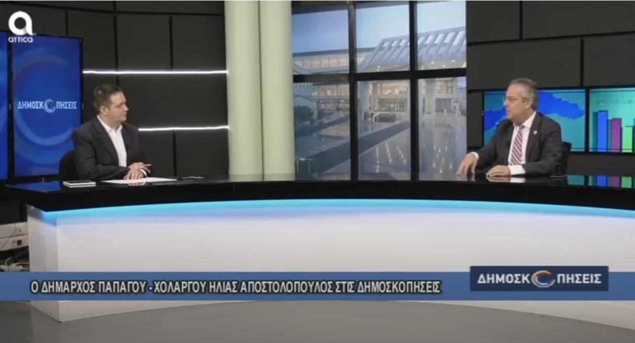 Ηλίας Αποστολόπουλος: Δείτε όλη την συνέντευξη σήμερα στο attica tv