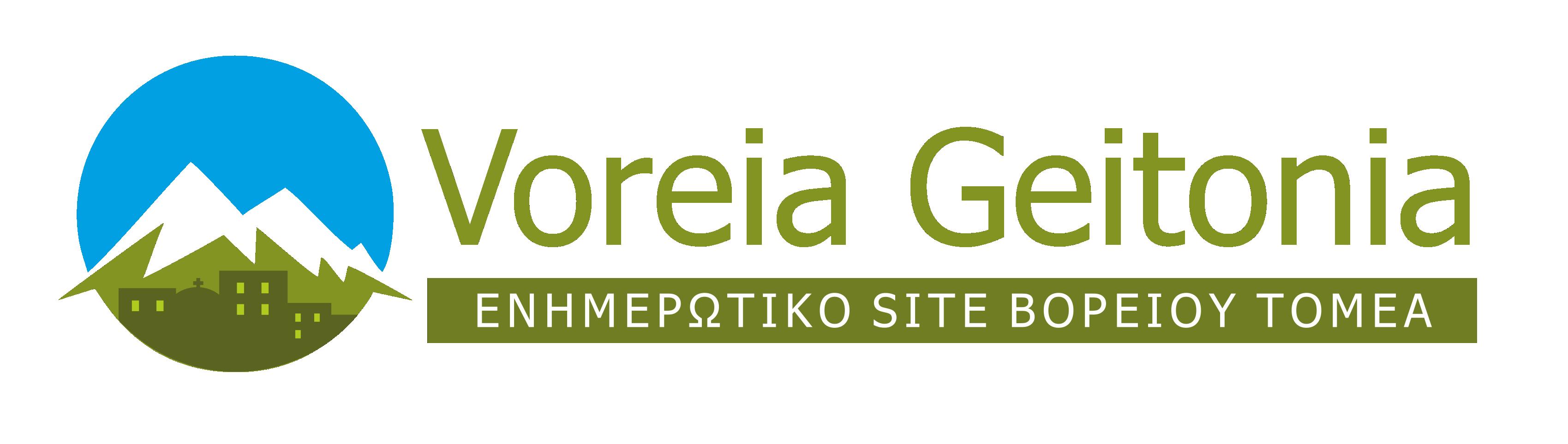 voreia-geitonia Βόρεια Γειτονιά: Από σήμερα αλλάζει με νέο και ανανεωμένο λογότυπο