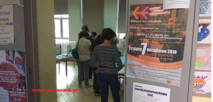 Ηράκλειο: Αποχωρούν από την ΑΕΕΚΕ της ΔΟΕ 18 στελέχη