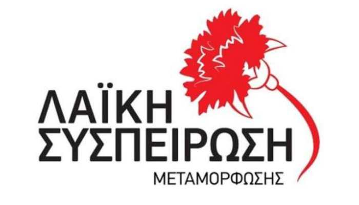 Μεταμόρφωση: Ψήφισμα της Λαϊκής Συσπείρωσης για συγκεντρώσεις - διαδηλώσεις