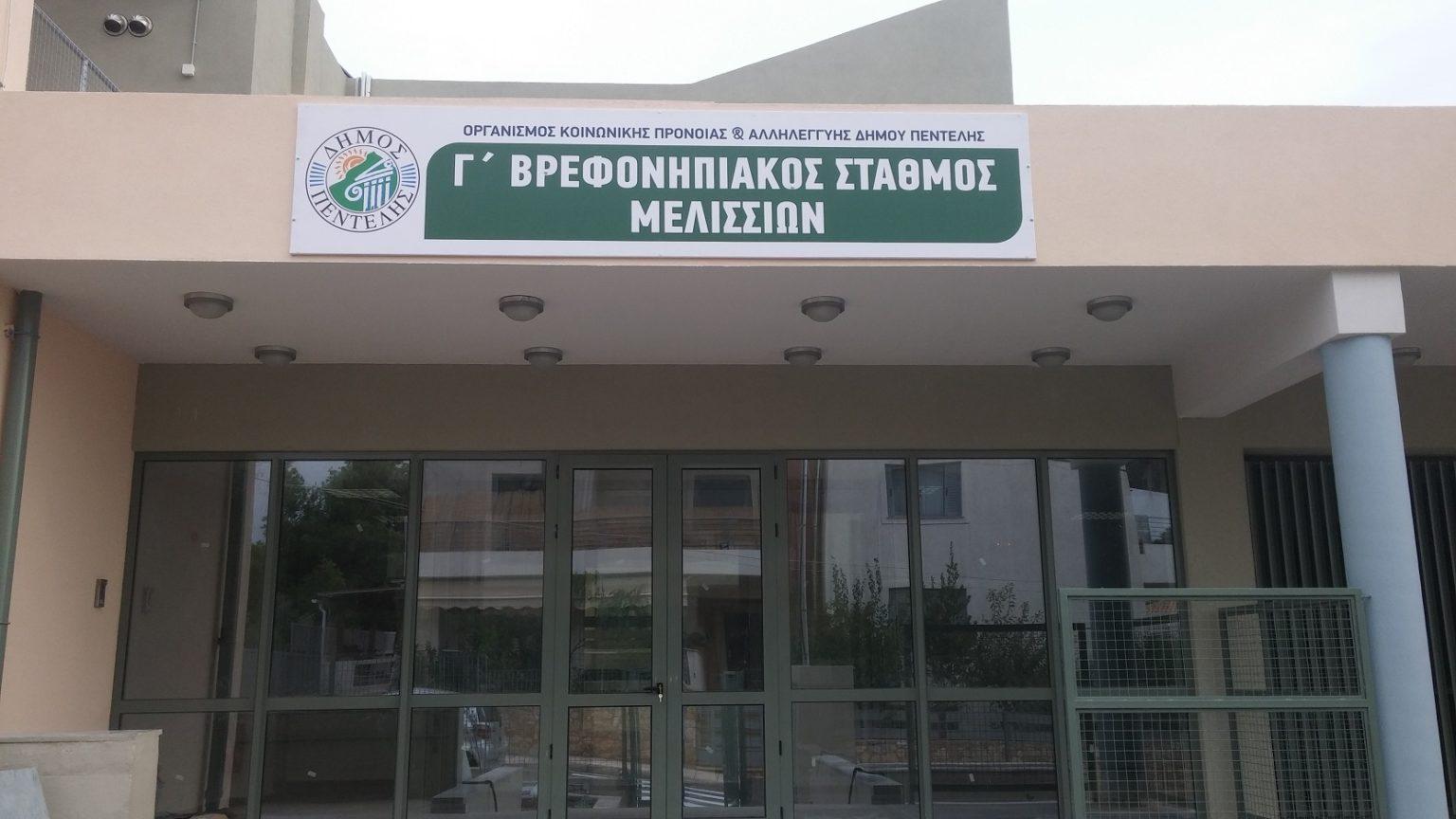 Παιδικοί Σταθμοί: Παρατείνονται μέχρι 31 Ιουλίου οι εγγραφές στο Δήμο Πεντέλης