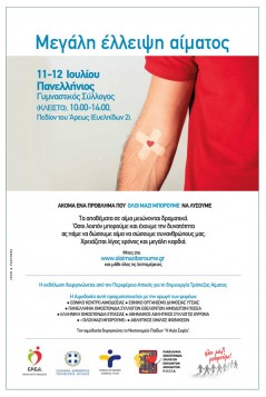 Περιφέρεια: Η Περιφέρεια Αττικής διοργανώνει εθελοντική αιμοδοσία