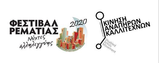 Festival Rematias 2020: Kinisi Anapirwn Kallitexnwn