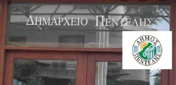 Anakoinwsi: Symvasis Ergasias Orismenou Xronou stin Ypiresia Kathariotitas
