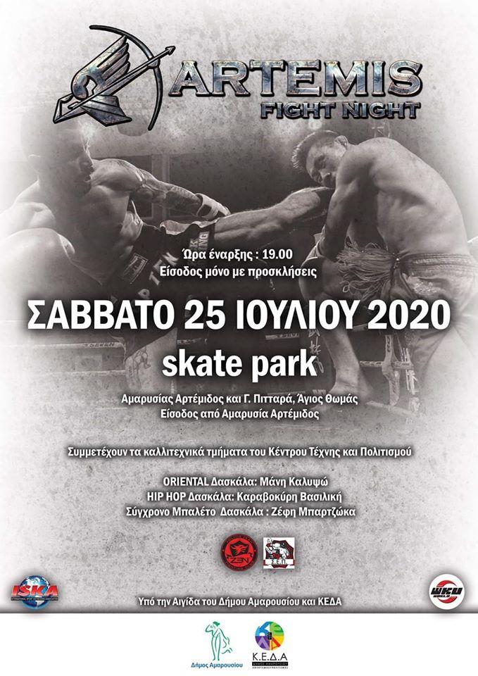 Artemis fight show: Ypo tin aigida tou Dimou Amarousiou
