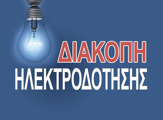 DEDDIE: Programmatismenes diakopes reymatos ston Dimo Kifisias