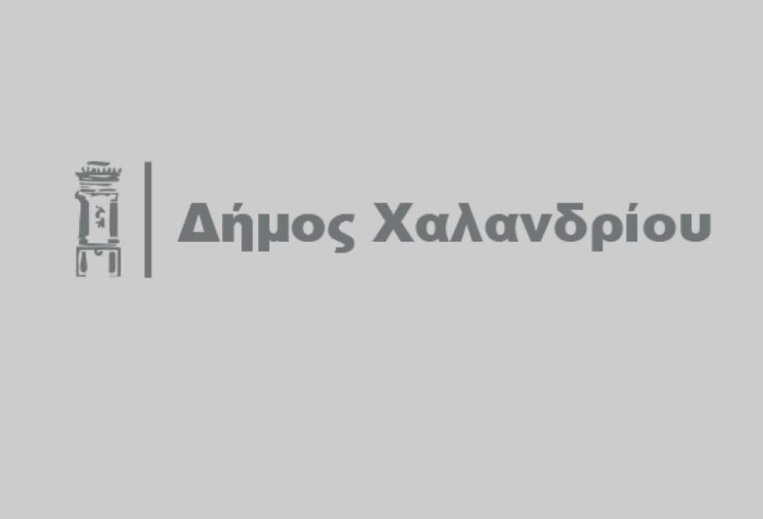 Dimos Xalandriou: I alitheia gia to ergo omvriwn