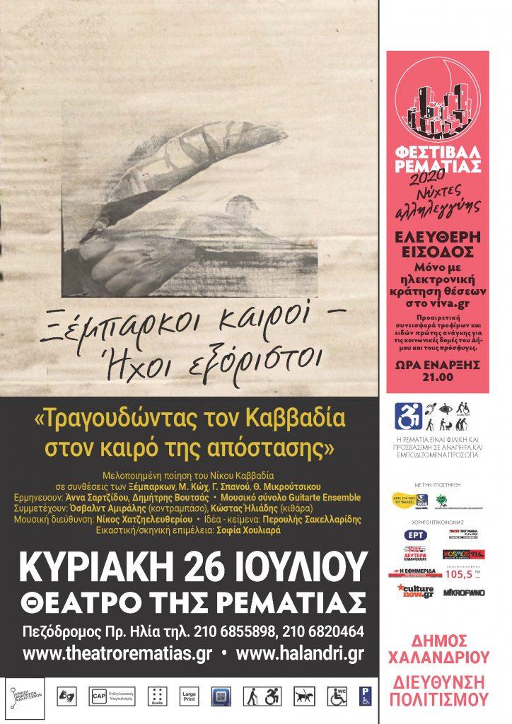 Festival Rematias: «KSemparkoi kairoi – Ixoi eksoristoi»