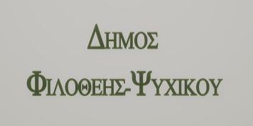 Filothei PSyxiko: Promitheia kadwn aporrimmatwn kai anakyklwsis