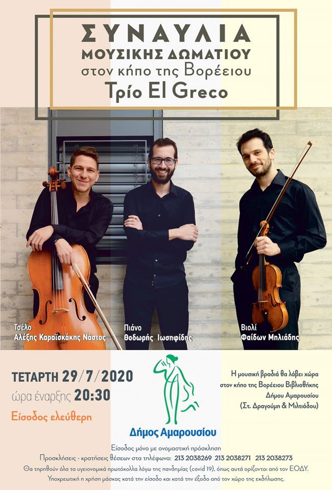 Trio El Greco: Synavlia Mousikis Dwmatiou ston kipo tis Voreeiou Vivliothikis