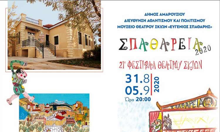 21o Festival Amarousiou: THeatrou Skiwn «Spathareia 2020»