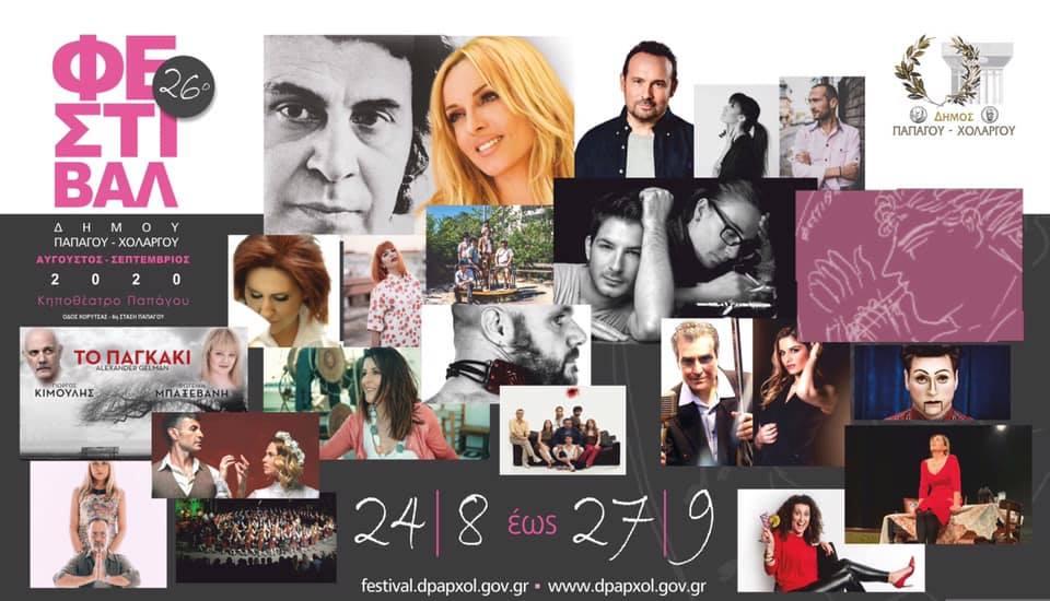 26o Festival Papagou-Xolargoy: Enarksi 26/08 tou v' merous